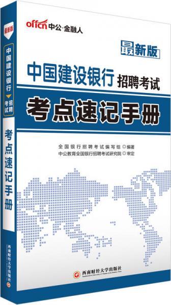 中公版·中国建设银行招聘考试:考点速记手册