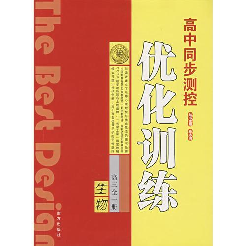 2008高中同步测控优化训练:高三全一册(生物)