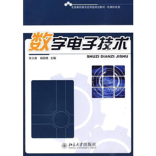 全国高职高专应用型规划教材.机械机电类-数字电子技术