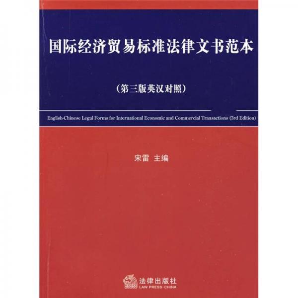 国际经济贸易标准法律文书范本(第3版)(英汉对照)