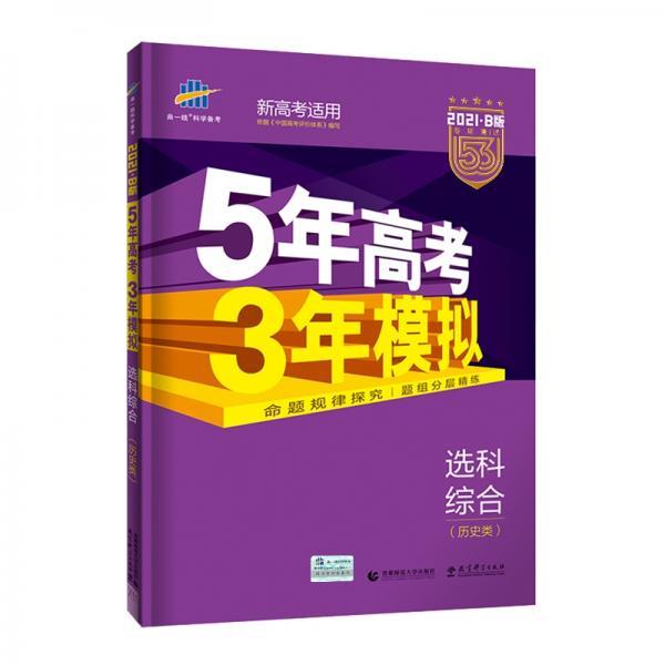 曲一线2021B版专项测试选科综合(历史类)五年高考三年模拟(新高考适用)依据《中国高考评价体系