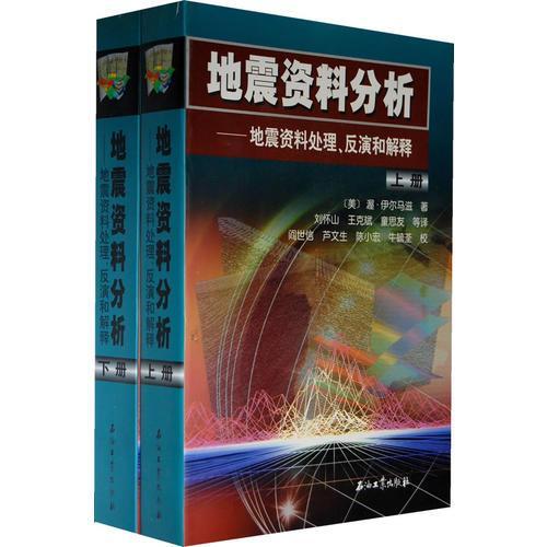 地震资料分析-地震资料处理、反演和解释(上、下册)