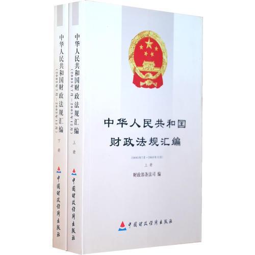 中华人民共和国财政法规汇编(上下卷)
