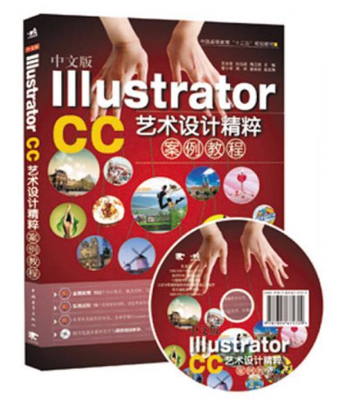 中文版Illustrator CC艺术设计精粹案例教程