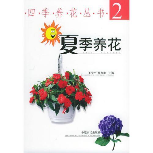 夏季养花——四季养花丛书2