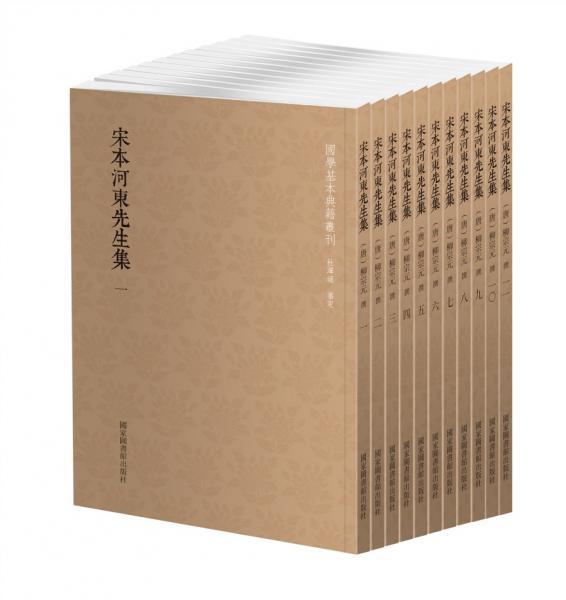 国学基本典籍丛刊:宋本河东先生集(全十一册)