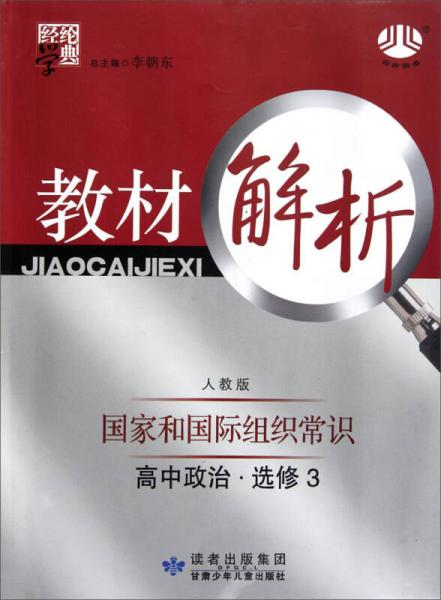 经纶学典·教材解析:国家和国际组织常识(高中政治·选修3)(配人教版)(修订版)(2013)
