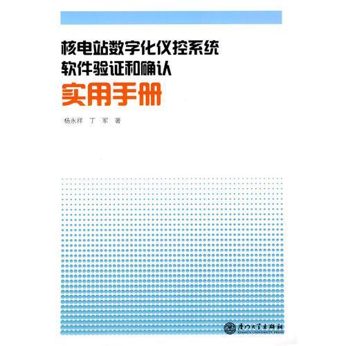核电站数字化仪控系统软件验证和确认实用手册