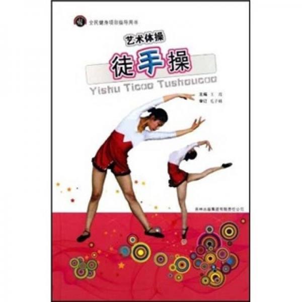 全民健身项目指导用书:艺术体操徒手操