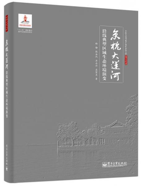 京杭大运河沿线典型区域生态环境演变
