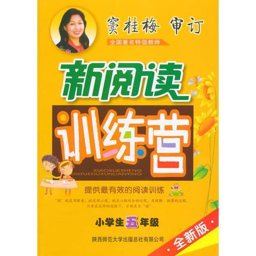 2014版 窦桂梅 小学生新阅读训练营 五年级