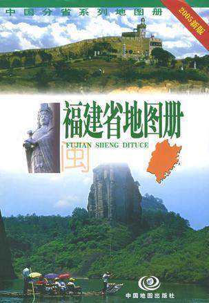 福建省地图册