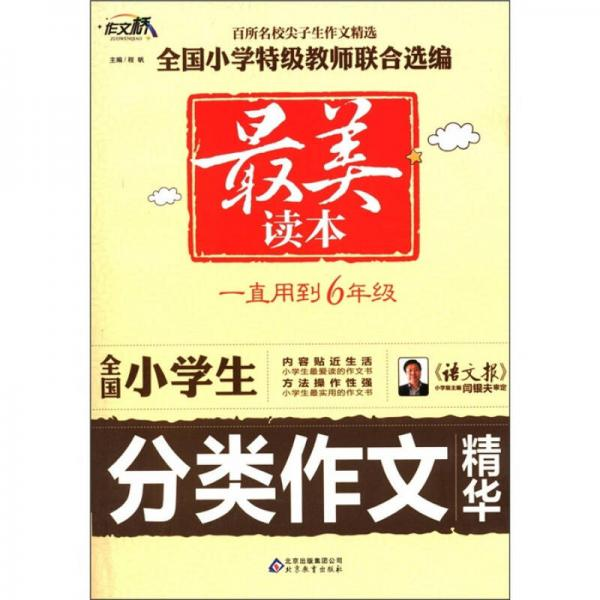 作文桥·最美读本:全国小学生分类作文精华