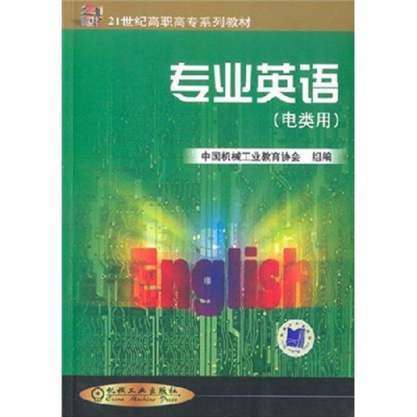 21世纪高职高专系列教材:专业英语(电类用)