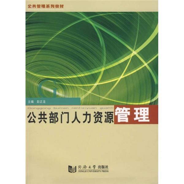 公共管理系列教材:公共部门人力资源管理