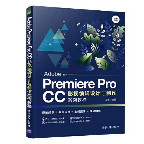 Adobe Premiere Pro CC影视编辑设计与制作案例教程