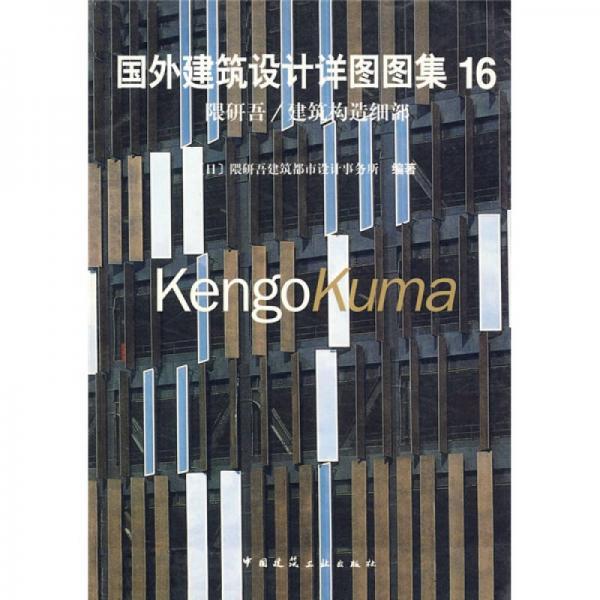 国外建筑设计详图图集16隈研吾/建筑构造细部