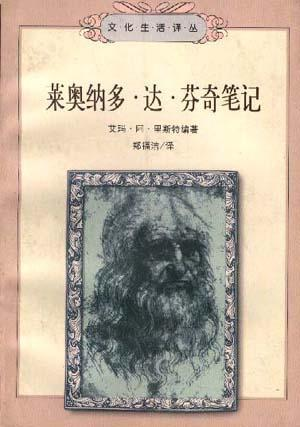 莱奥纳多·达·芬奇笔记