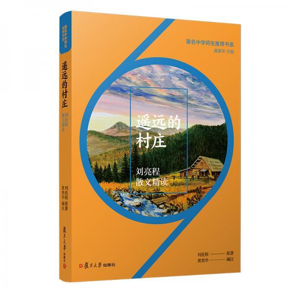 遥远的村庄:刘亮程散文精读(著名中学师生推荐书系)