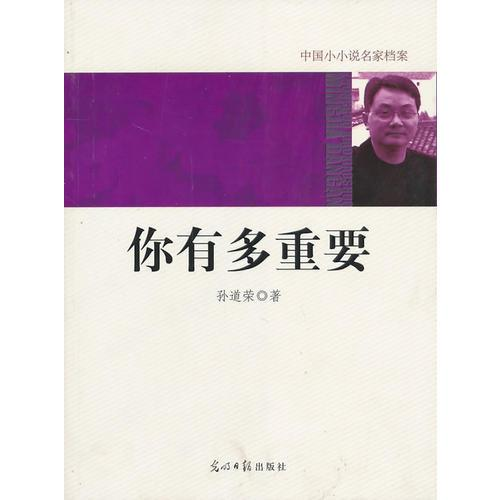 中国小小说名家档案·你有多重要