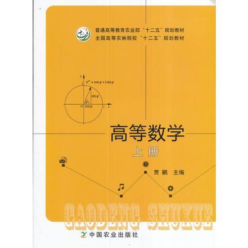 高等数学(上册)(贾鹂)