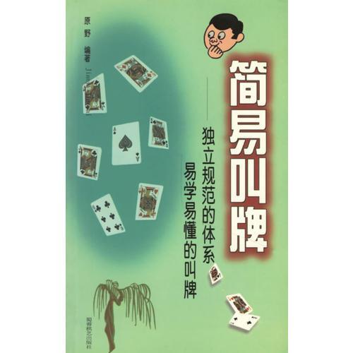 简易叫牌:独立规范的体系易学易懂的叫牌
