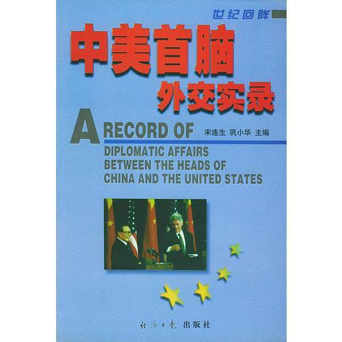 中美首脑外交实录
