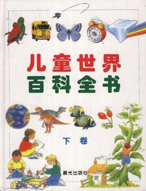 儿童世界百科全书(上下卷)