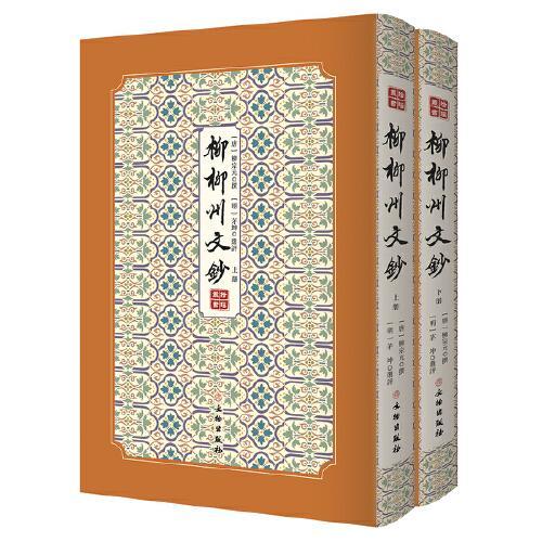 柳柳州文钞——拾瑶丛书(全二册)