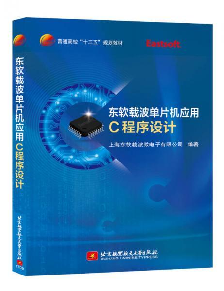 东软载波单片机应用C程序设计(十三五)