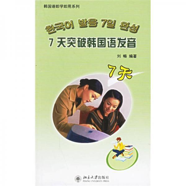 韩国语即学即用系列:7天突破韩国语发音