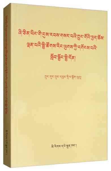习近平新时代中国特色社会主义思想学习纲要(藏文)