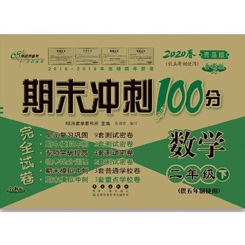 期末冲刺100分数学二年级下册20春(青岛版)(五年制)全新版
