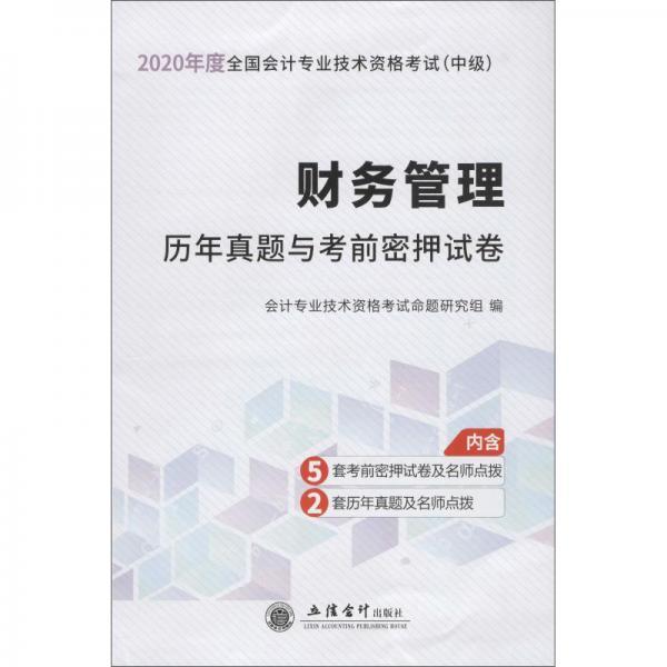 财务管理历年真题与考前密押试卷/2020年度全国会计专业技术资格考试(中级)