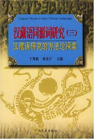 汉藏语同源词研究