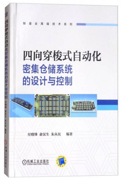 四向穿梭式自动化密集仓储系统的设计与控制