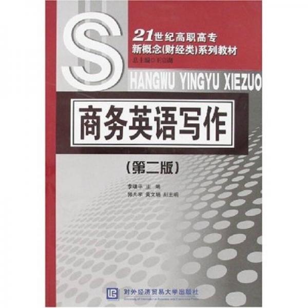 21世纪高职高专新概念财经类系列教材:商务英语写作(第2版)