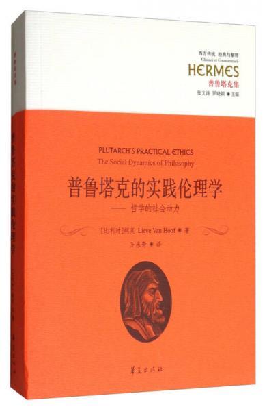西方传统·经典与解释·普鲁塔克集 普鲁塔克的实践伦理学:哲学的社会动力