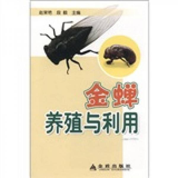 金蝉养殖与利用