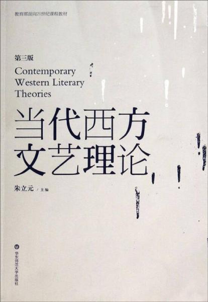 教育部面向21世纪课程教材:当代西方文艺理论(第3版)