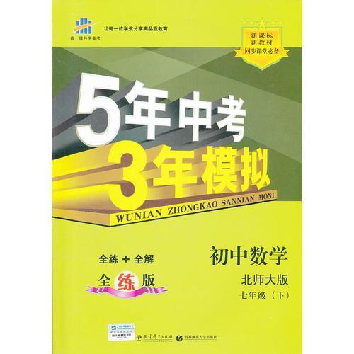 七年级初中数学下(北师大版):5年中考3年模拟  含全练答案和五三全解