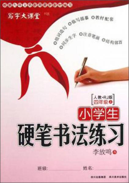 小学生硬笔书法练习四年级上(人教·RJ版)