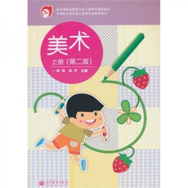 教育部职业教育与成人教育司推荐教材:美术(上册)(第2版)
