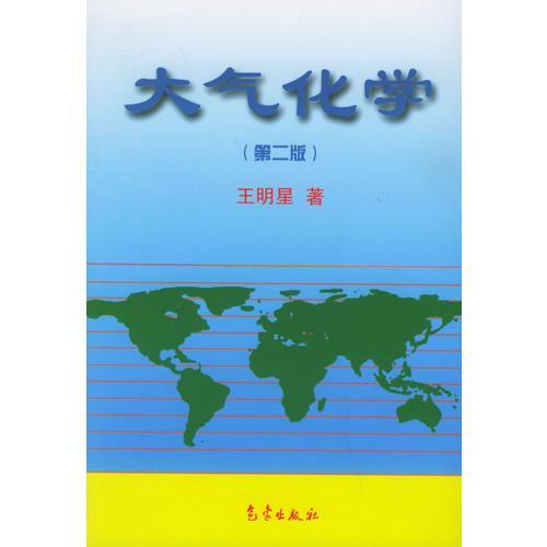 大气化学(第二版)