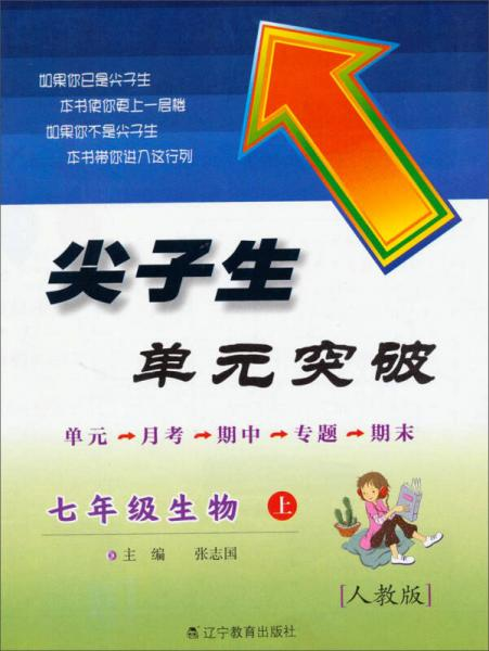 2013秋尖子生单元突破:7年级生物上(人教)