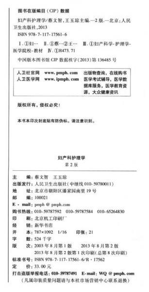 妇产科护理学(第2版)/全国高等学校医药学成人学历教育(专科起点升本科)规划教材