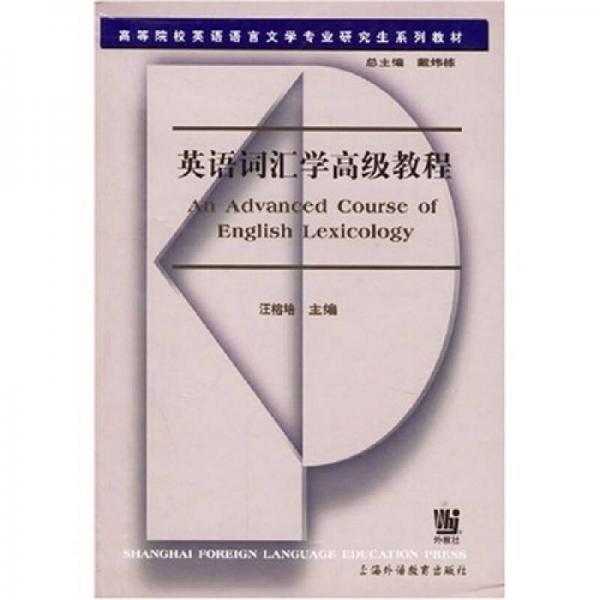 高等院校英语语言文学专业研究生系列教材:英语词汇学高级教程