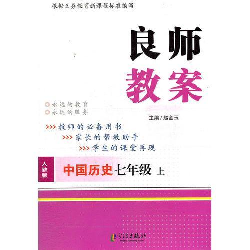 良师教案 七年级中国历史上 人教版