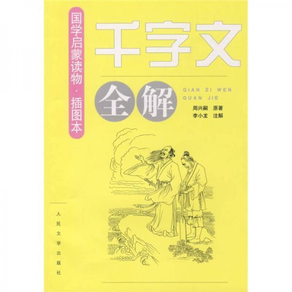 《千字文》全解(插图本)