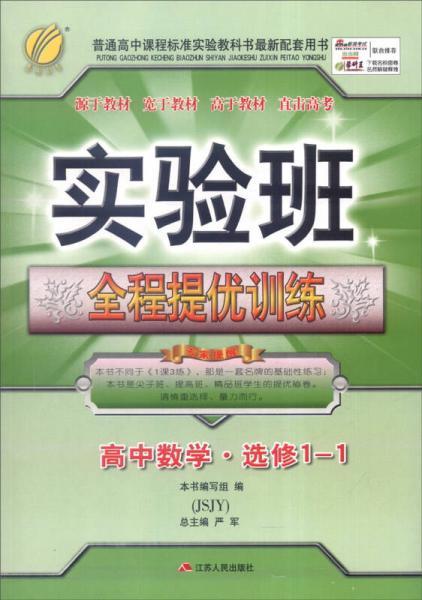 春雨 2015 实验班全程提优训练:高中数学(选修1-1 JSJY)